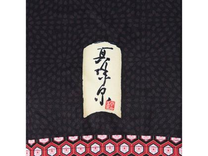 右袖に楷書で「真珠泉」パールイズミを漢字で表現。