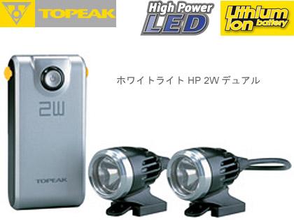 TOPEAK ホワイトライト HP 2W デ...