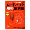 エイ出版社 ロードバイク「規格」便利帳 改訂版