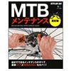 エイ出版社 MTBメンテナンス誌