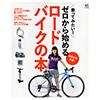 エイ出版社 ゼロから始めるロードバイクの本