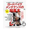 エイ出版社 ロードバイクメンテナンスの超基本