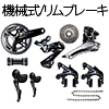 シマノ DURA-ACE R9100 機械式コンポセット(2x11s)