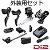 シマノ DURA-ACE(デュラエース)Di2 R9150 電動コンポ外装セット
