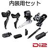 シマノ DURA-ACE Di2 R9150 電動コンポ内装セット