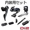 シマノ ULTEGRA(アルテグラ)Di2 R8050 電動コンポ内装セット