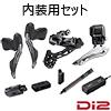 シマノ GRX Di2 RX815 コンポセット【2x11s】電動シフト(ケーブル内装)