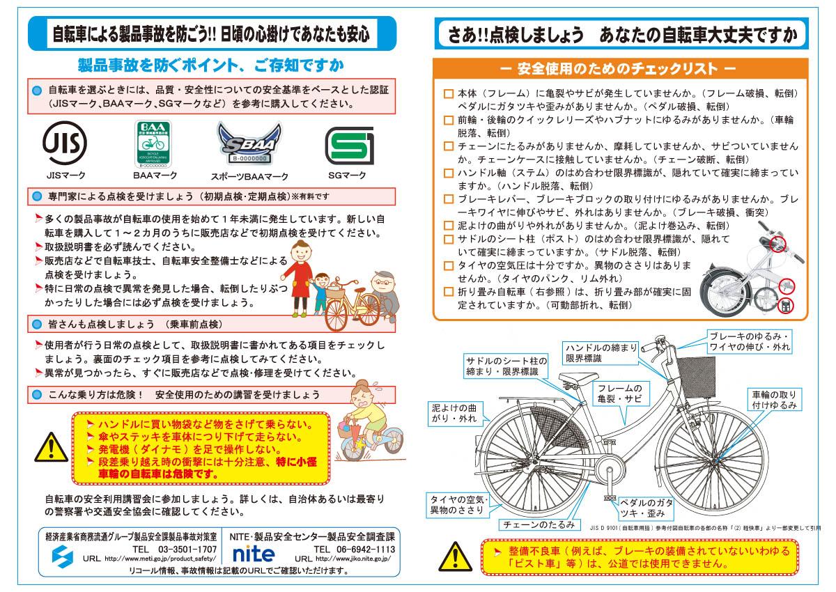 自転車の通販ならサイクル ...
