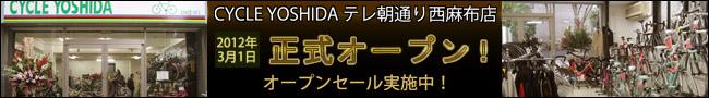 サイクルヨシダ テレ朝通り西麻布店オープン
