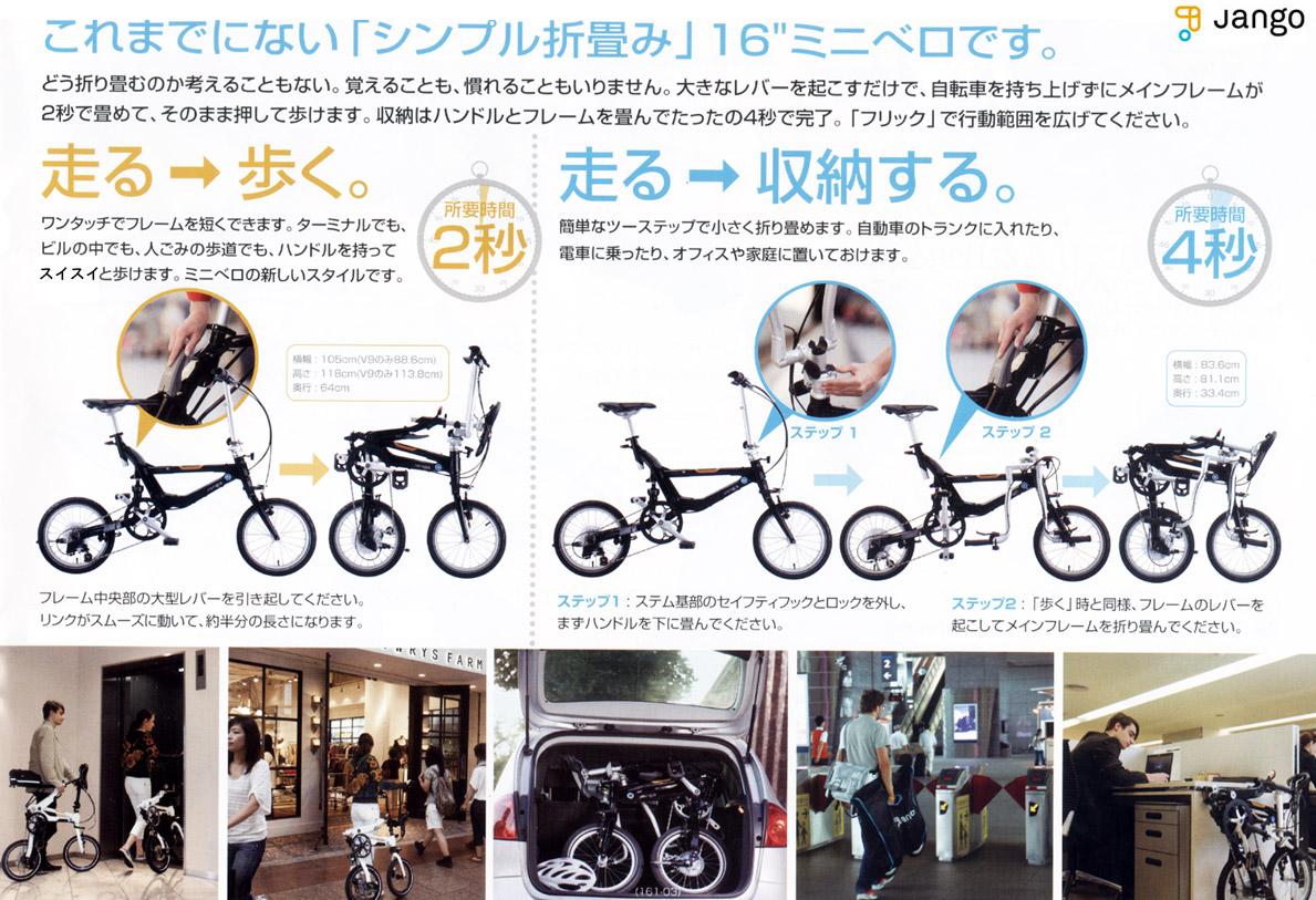 自転車の 自転車 小径車 折り畳み : 折りたたみ小径車 FLIK T8 SPEC