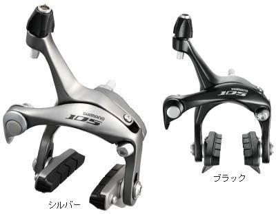 シマノSHIMANO自転車ブレーキ